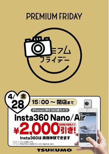 プレミアムフライデー_Insta360.jpg