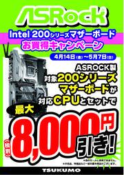 ASRock マザー_200シリーズ.jpg