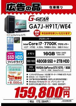 GA7J-H91T_WE4.jpg
