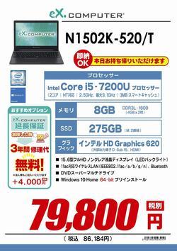 N1502K-520_T(1).jpg