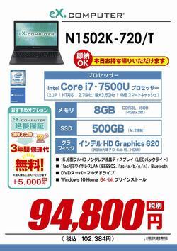 N1502K-720_T(1).jpg