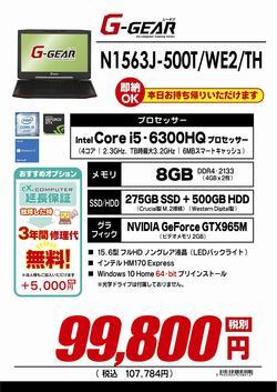 N1563J-500T_WE2_TH.jpg