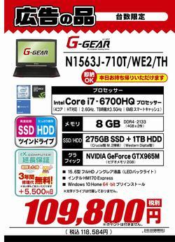N1563J-710T_WE2_TH.jpg