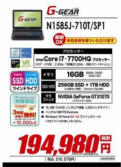 N1585J-710T_SP1.jpg