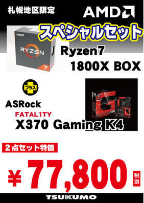 AMDスペシャルセットRYZEN.jpg