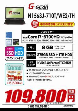 N1563J-710T_WE2_TH通常.jpg