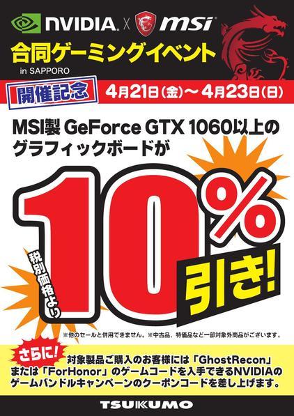 NVIDIAxMSI 開催記念セール_000001.jpg