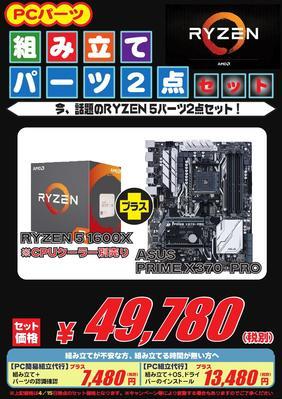 RYZEN5_1600シリーズまとめ_000001.jpg