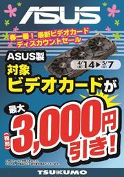 ASUSビデオカード.jpg