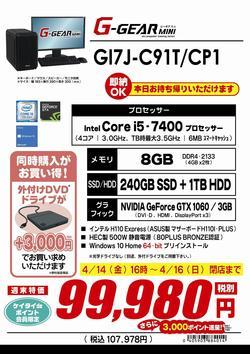 GI7J-C91T_CP週末04143.jpg