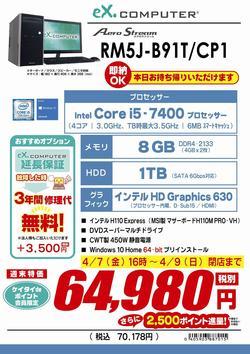 RM5J-B91T_CP1週末0408.jpg