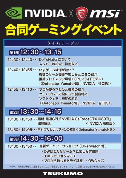 NVIDIA_MSIイベント_スケジュール_000001.jpg
