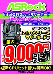 ASRock マザー_Z170シリーズ.jpg