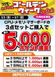 パーツセット最大5000-ポイント2017GW.jpg