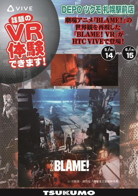 BLAME VR体験できます4.jpg