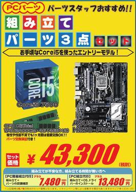 20170508まとめ_000003.jpg