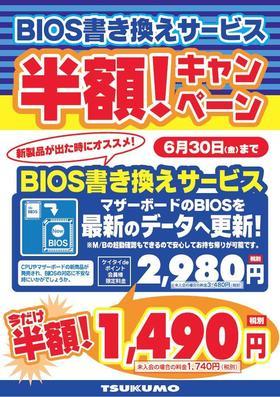 20170501_0630_bios_kakikae.jpg