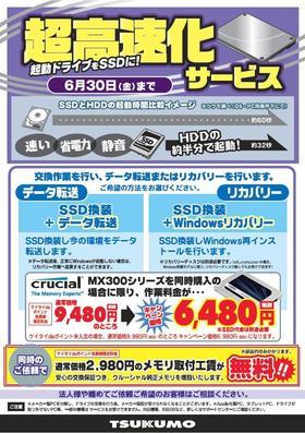 20170501_0630_cho_kosokuka_crucial.jpg