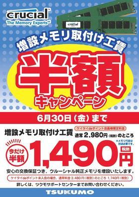 20170501_0630_crucial_memory_toritsuke.jpg