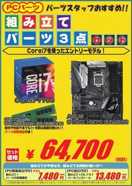 20170508まとめ_000002.jpg