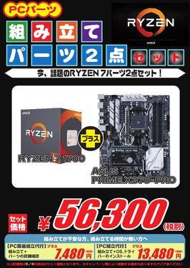 RYZEN7_1700セット_000001.jpg