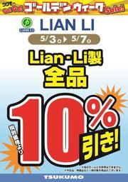 LianLi_10%.jpg