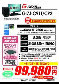 GI7J-C91T_CP2週末0526.jpg