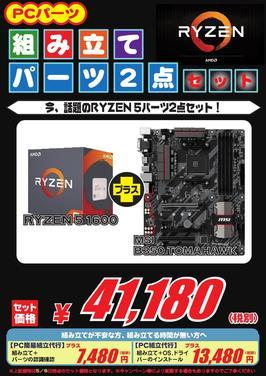 RYZEN5_1600セット_000001.jpg