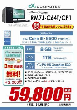 RM7J-C64T_CP1.jpg