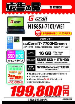 N1585J-710T_WE1.jpg