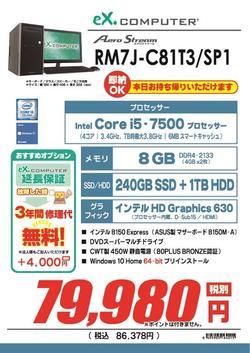 RM7J-C81T3_SP1.jpg
