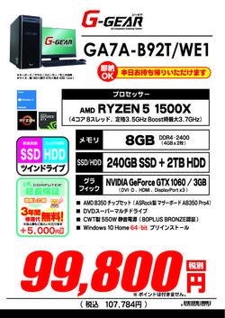 GA7A-B92T_WE1通常.jpg