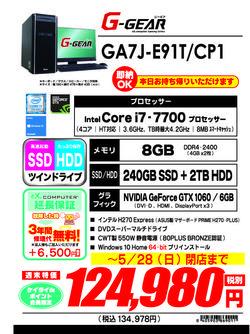 GA7J-E91T_CP1週末0527.jpg