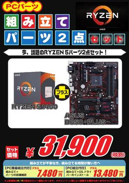 RYZEN5_1400セット_000001.jpg