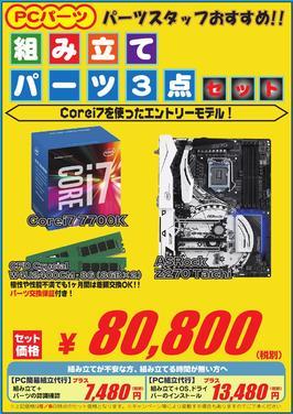 20170508まとめ_000001.jpg