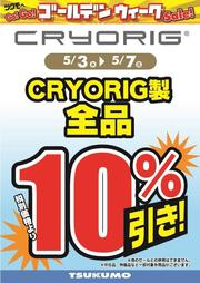 CRYORIG_10%.jpg