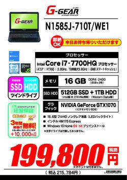 N1585J-710T_WE1通常.jpg