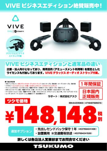 VR_VIVE ビジネスエディション 0607.jpg