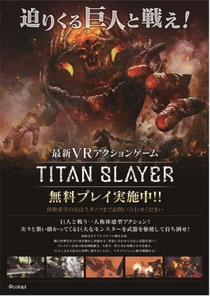 TITANSLAYER_1減らした.jpg