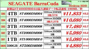 HDDSSD価格表.jpg