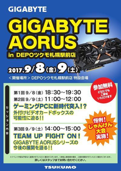 GIGABYTE AORUSイベント_000001.jpg