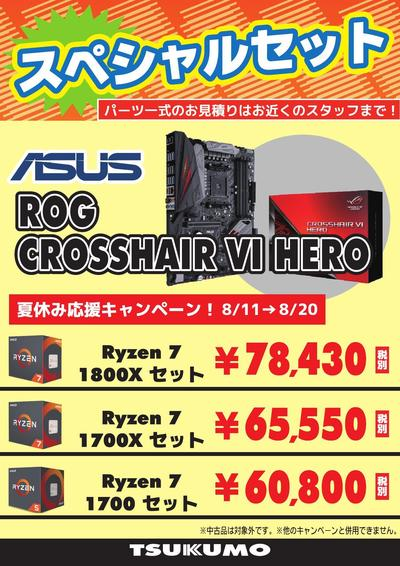 CROSSHAIR6HERO_税別のみ_000001.jpg
