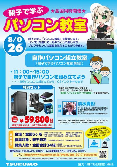 20170813oyako02.jpg