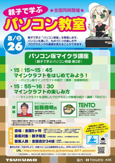 20170813oyako03.jpg
