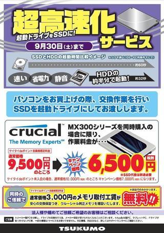 20170901_support_kousoku_crucial.jpg