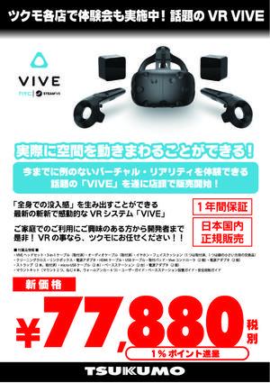 VIVE新価格.jpg