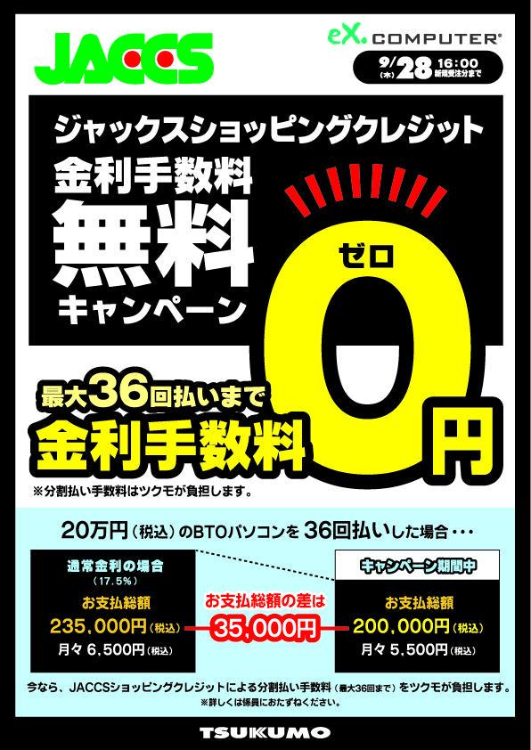 eX.computer_JACCS金利手数料無料キャンペーン.jpg