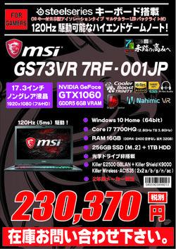 GS73VR_7RF-001JP.jpg