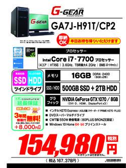 GA7J-H91T_CP2.jpg