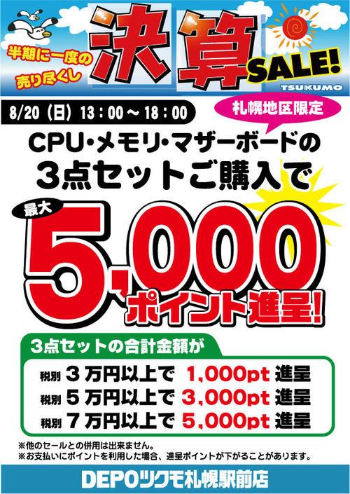 パーツセット最大5000-ポイント20170820.jpg